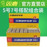 白菜價!4.9分!雙鹿電池 5號20粒+7號20粒