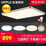 12日0-2点史低:5灯套装 OPPLE 欧普照明 吸顶灯 遥控调光调色客+卧室x3+餐吊