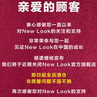 闭店清仓:NEW LOOK天猫官方旗舰店清仓特卖