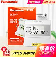 日本原装cpu 全国联保:松下 上臂式血压测量仪 BU05B 券后149元包邮(京东199元)