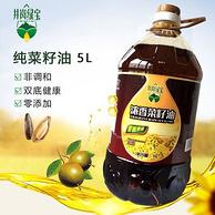 非转基因!井岗绿宝 浓香菜籽油 5L 券后43元包邮(长期68元)