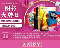 仅限今天!京东年货节 图书大牌日 全场满199减100
