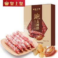 中华老字号!350g 皇上皇 高端腊肠系列 鲍鱼腊肠 礼盒装