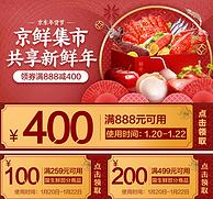 万件商品大促销:京东京鲜集市专场促销