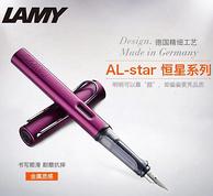 Lamy 凌美 恒星系列 F尖 星光紫 2支