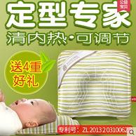 百岁 婴儿防偏头矫正定型枕头