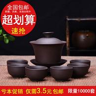 白菜价:豪峰 7件套紫砂茶具