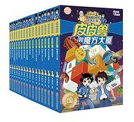 童年经典: 《皮皮鲁和鲁西西》(第一、二合辑、套共17册)Kindle版