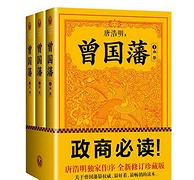 《曾国藩:全新修订版》(套装全三册)kindle版