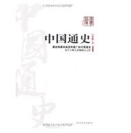 《中国通史》吕思勉著 Kindle版