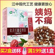 江中红糖姜茶痛经茶