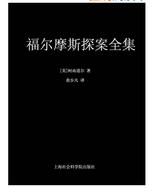 《福尔摩斯探案全集》(套装共11册)Kindle版