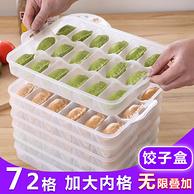 南峰 手提4层饺子盒