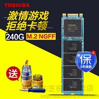 MLC颗粒!TOSHIBA东芝Q200 EX 240GB M.2 固态硬盘