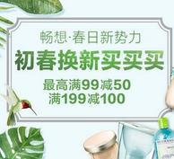 国美海外购 个护美妆/母婴用品 满99-50/199-100
