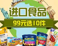 京东 进口食品 10件99元