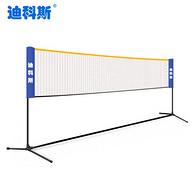 迪科斯 简易折叠羽毛球网架
