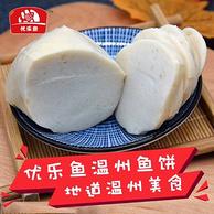 温州特产:优乐鱼 海鲜鱼饼 真空包装100g*5 券后 24.9元包邮