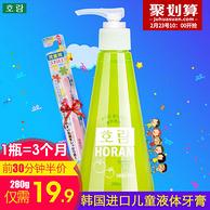 10点开抢:皓蓝 韩国原装进口按压式儿童牙膏280g