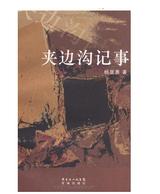 《夹边沟记事》Kindle版  0.99元