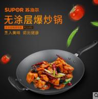 Supor 苏泊尔 32cm无涂层铸铁炒锅