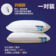 月销1.5W件!紫罗兰 羽丝绒枕芯 1对装
