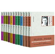 《民国大师细说中国历史》(套装共12册) 7.99元