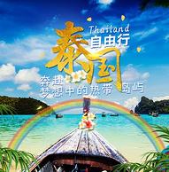 上海-泰国普吉岛7日往返含税机票+首晚酒店