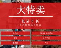 wiggle中国 跑步装备大特卖