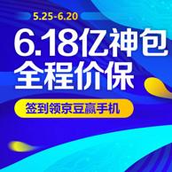 京东 618狂欢之全程保价 手机分会场