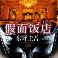 东野圭吾 假面饭店 Kindle版 1元