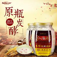 0添加 SHANHAIFUWINE 山海府 农家自酿糯米甜酒 750g*2 券后19.9元包邮