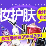 京东 全球购美妆护肤品专场大促