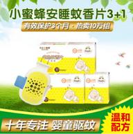 BELLA BEE/贝拉小蜜蜂 婴儿电蚊香片(无味型)补充装30片*3盒+加热器