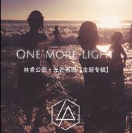 第三期免单活动!LinkinPark《One More Light》车载CD 中奖率30% 35元包邮