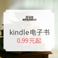 亚马逊中国 Kindle电子书解乏读物专题