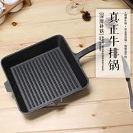 LlNTORE 朗特乐 铸铁牛排锅煎锅 FT82