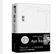 安.兰德精选作品: 《阿特拉斯耸耸肩》(套装共2册)+《源泉》(全新修订完整版)