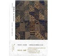 《局外人》(经典印象译丛)Kindle版 0.99元