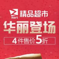 亚马逊中国 Z-mart精品超市全面上线