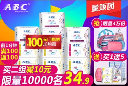 前10000名半价: ABC 日夜用卫生巾10包+赠品 11日0点 69.9返35元 买手党-买手聚集的地方