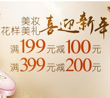 亚马逊中国 个护美妆 满199-100/399-200 买手党-买手聚集的地方