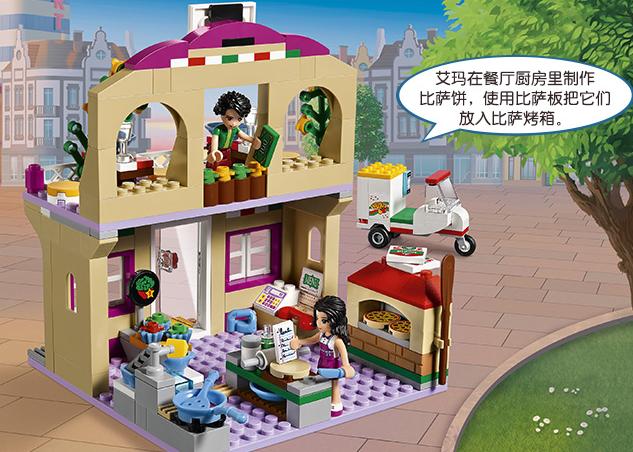 秒杀:LEGO乐高 好朋友系列 心湖城比萨餐厅 41311 263元包邮(天猫旗舰店349元包邮) 买手党-买手聚集的地方