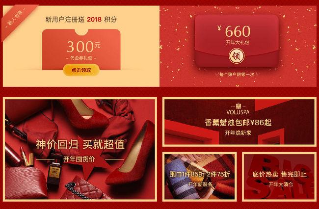 西集网 开年囤货季 领660开年礼包,新用户领300代金券礼包 买手党-买手聚集的地方