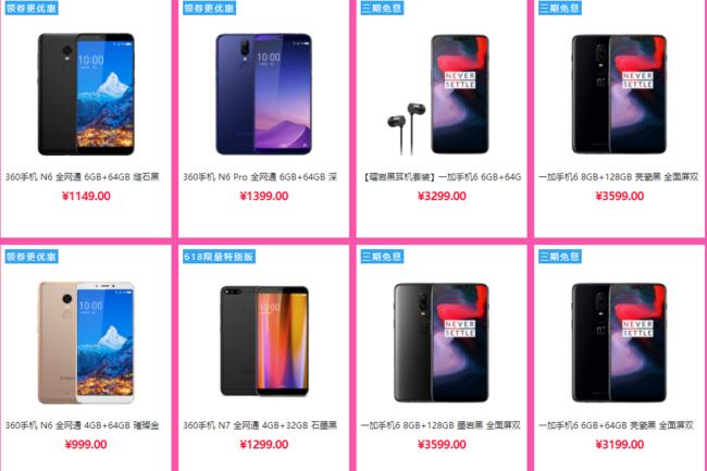 10点开抢!京东618手机购物节 120元、210元、618元神券 叠加后各种新低! 买手党-买手聚集的地方