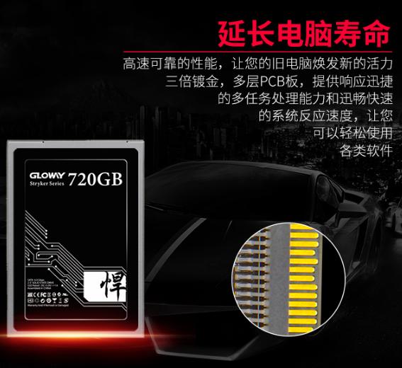 22点整点秒,史低!Gloway 光威 悍将 720G 固态硬盘 秒杀价498元包邮合0.69元/G (上次推荐价559元) 买手党-买手聚集的地方
