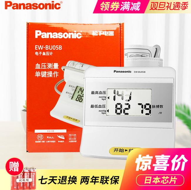 日本原装cpu 全国联保:松下 上臂式血压测量仪 BU05B 券后149元包邮(京东199元) 买手党-买手聚集的地方