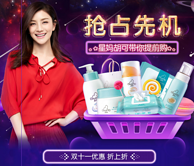 双11预售: 天猫 启初旗舰店 预售专场