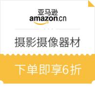 促销活动:亚马逊中国 摄影器材类