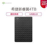 新低:Seagate 希捷 Expansion 新睿翼 4TB 移动硬盘